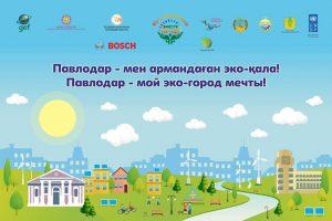 Вместе Ярче, Казахстан, фото 7