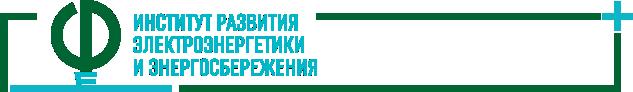 """АО """"Институт развития электроэнергетики и энергосбережения"""""""