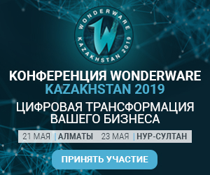 Wonderware conference kazakhstan