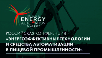ENERGY-ea-food-2019. Россия