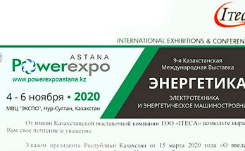 POWEREXPO-ASTANA 2020