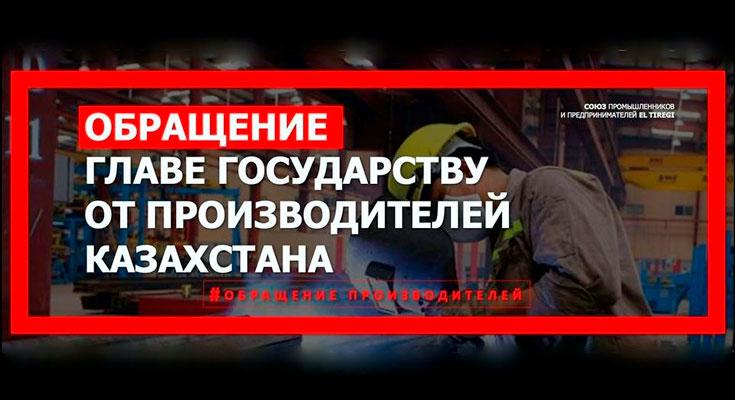 Промышленники и предприниматели обратились к Президенту Казахстана