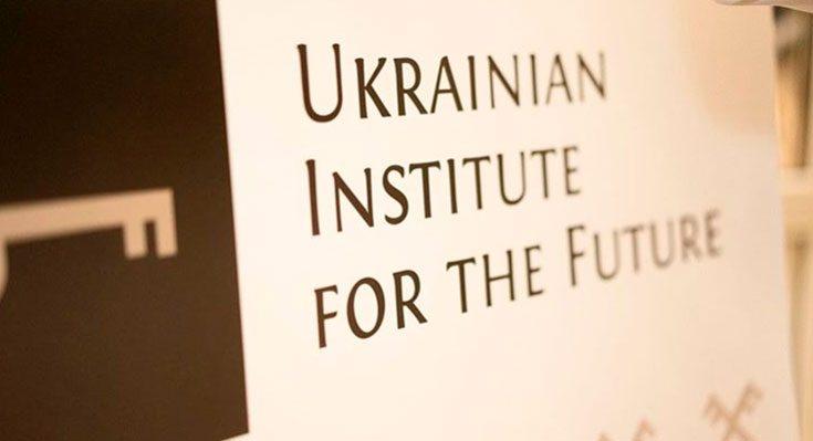 Украинский институт будущего